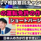 タイの運転免許証の取得【日本免許証からの切替】ついてのポイントと流れ ※動画解説あり