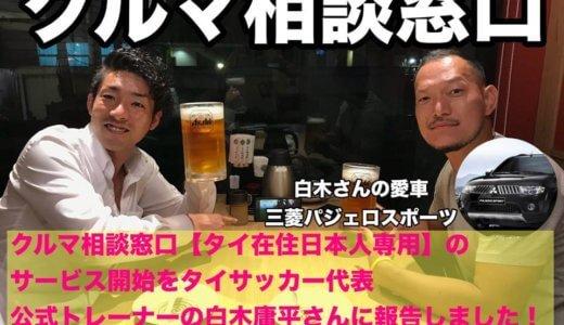 日本人初のタイサッカー代表 公式トレーナー 白木さん