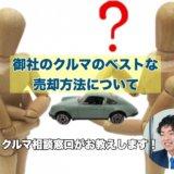 タイで車を高く安全に売却する方法 【日系企業向け※個人車へも応用可能】