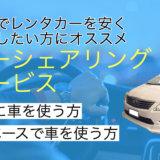 タイでカーシェアサービスをリリース!バンコクでの車のある生活の新たな選択肢