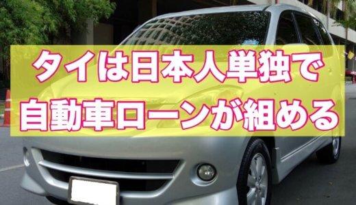 タイの中古車をローンで買う!タイ人の保証人不要なローン会社さん紹介
