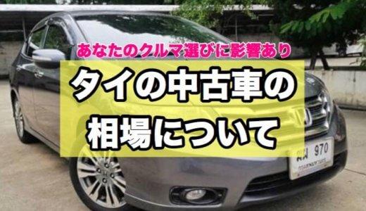 タイの中古車相場について解説!理解しておくと買い方が変わる?【動画付き】