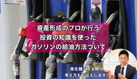 タイの資産運用のプロが考えるガソリン給油のやり方と車のとの付き合い方