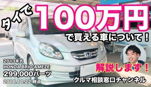 タイで100万円で買える車! 公式Youtubeアカウントにアップしました。