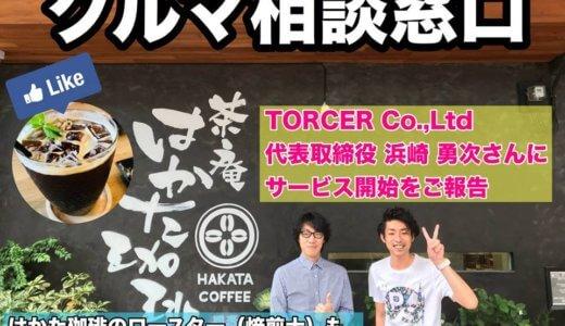 プロカメラマンにコーヒーの焙煎技術者とマルチな活動家 浜崎さんと