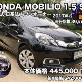 【優良中古車】日系企業ワンオーナー HONDA MOBILIO
