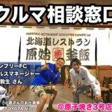 タイサッカー界の日本人功労者 小倉さんと
