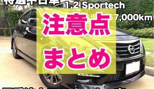 タイで中古車を買う時の注意点【動画付き!】まとめ