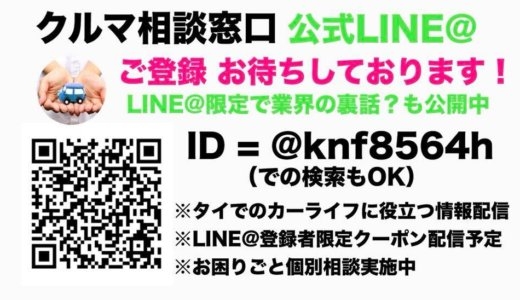 【クルマ相談窓口の公式LINE@🚗のお知らせ】