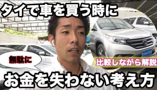 タイで車を買う際に無駄にお金を失わない考え方