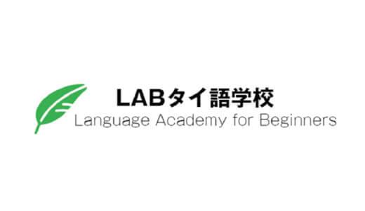 タイで車のある生活に役立つタイ語も紹介!LABタイ語学校のブログ記事