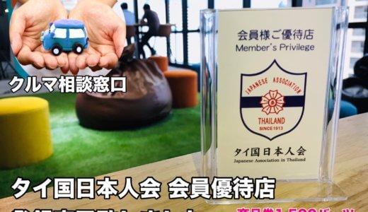 タイで車を売る際に、タイ国日本人会 優待店にお得にお任せ!【クルマ相談窓口】