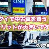 タイで中古車を買う!安全に安く買うにはどうすれば良い?最終更新.2019年8月11日