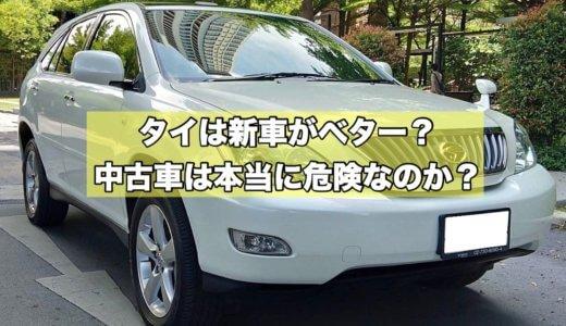 タイは中古車より新車を買った方が良い言われる理由は?本当に良いのはどっち?