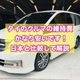 タイの車の維持費は格安!日本と比較し解説します!