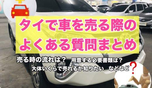タイで車の売却をご検討の方からよくある質問