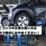 タイでこういう中古車の買い方は危険なのでやめて下さい!【購入前に必ずお読み下さい】