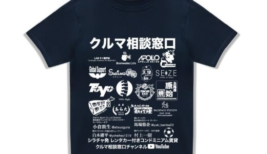 クルマ相談窓口1周年記念 Tシャツをお配りしております!