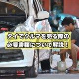 タイで車を売却する際の必要書類について【個人所有車】 名義変更をスムーズに