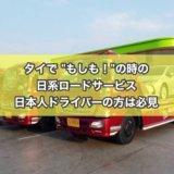 タイで車を運転するなら日系レッカー会社を知っておくべき  -MARUYAMA Co.,LTD –