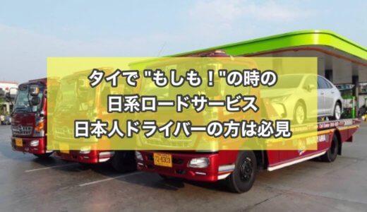 タイで車を運転するなら日系レッカー会社を知っておくべき  -MARUYAMA Co.,LTD -