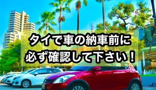 タイで車を購入し納車日までに必ず確認しておくべきこと